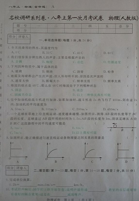 2016吉林名校调研人教版八年级第一次月考物理试题(含答案)