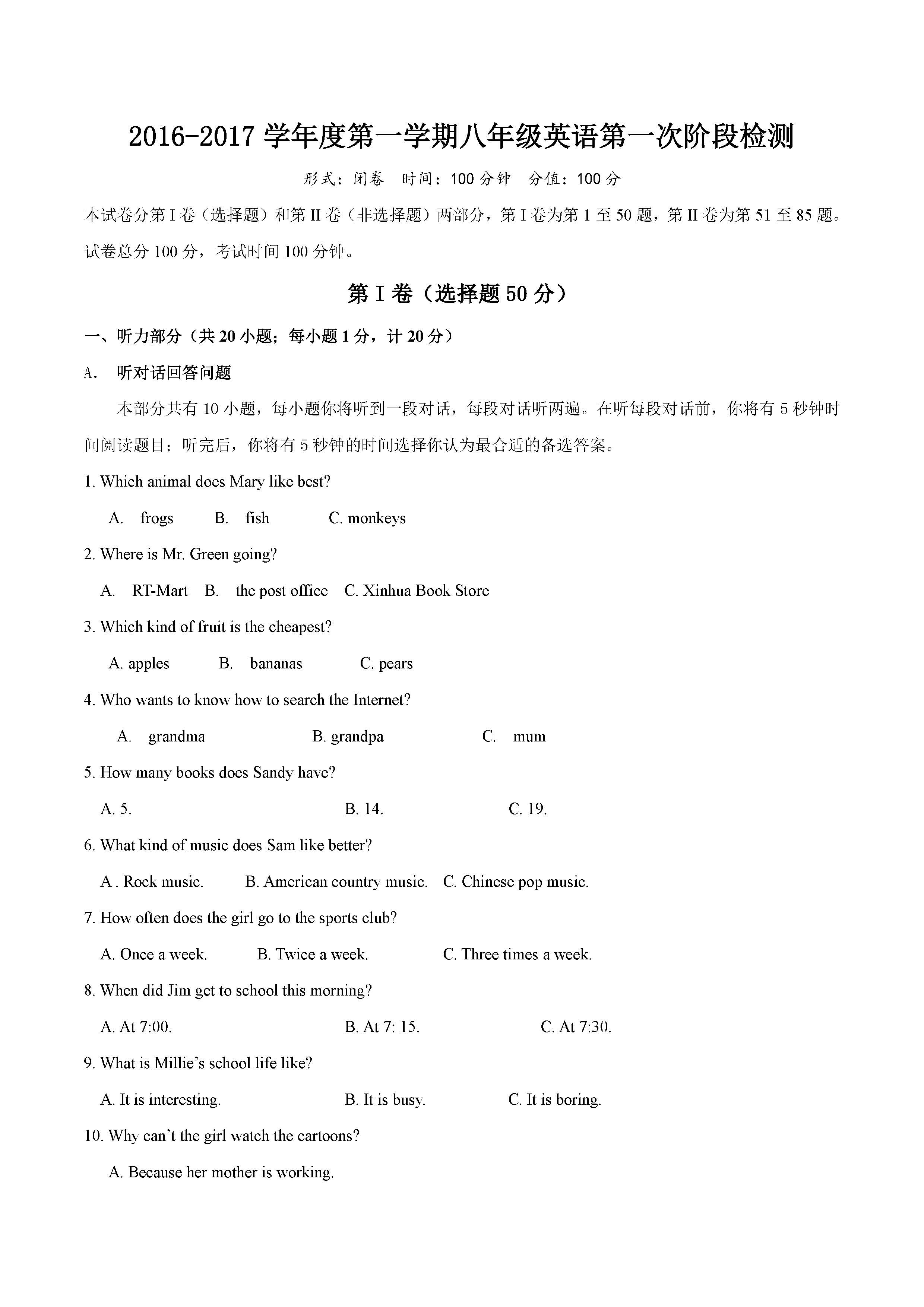 2016东台八年级第一次月考英语试题(含听力原文及答案解析)