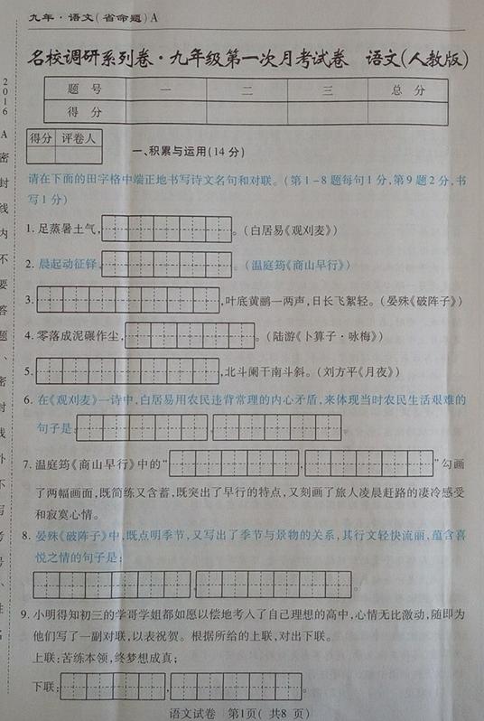 2016吉林名校调研人教版九年级第一次月考语文试题(含答案)
