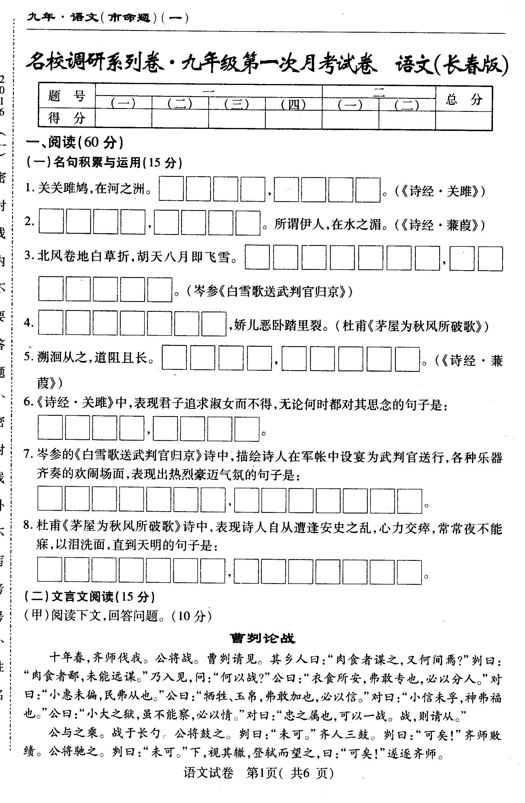 2016长春名校调研九年级第一次月考语文试题(含答案解析)