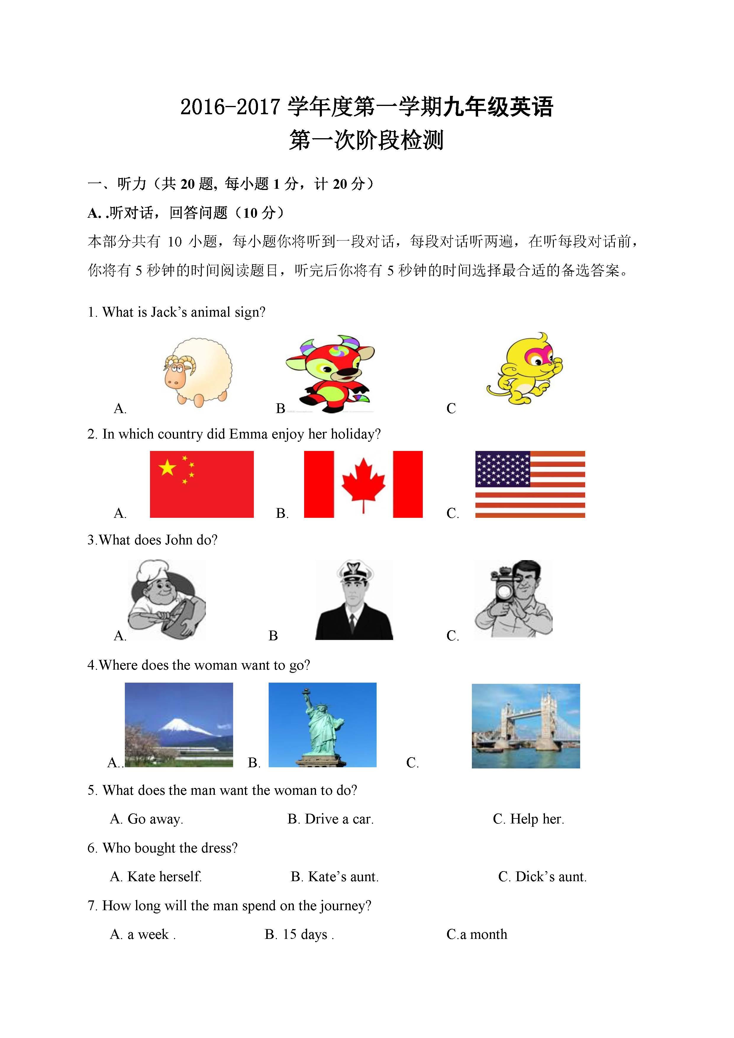 2016东台九年级第一次月考语文试题(图片版)