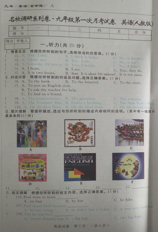 2016吉林名校调研人教版九年级第一次月考英语试题(含答案)