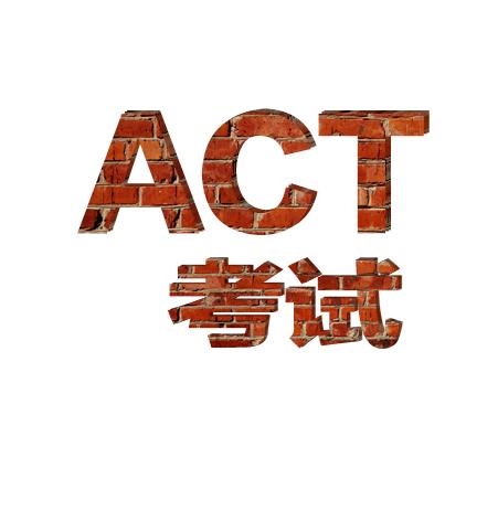 ACT辅导