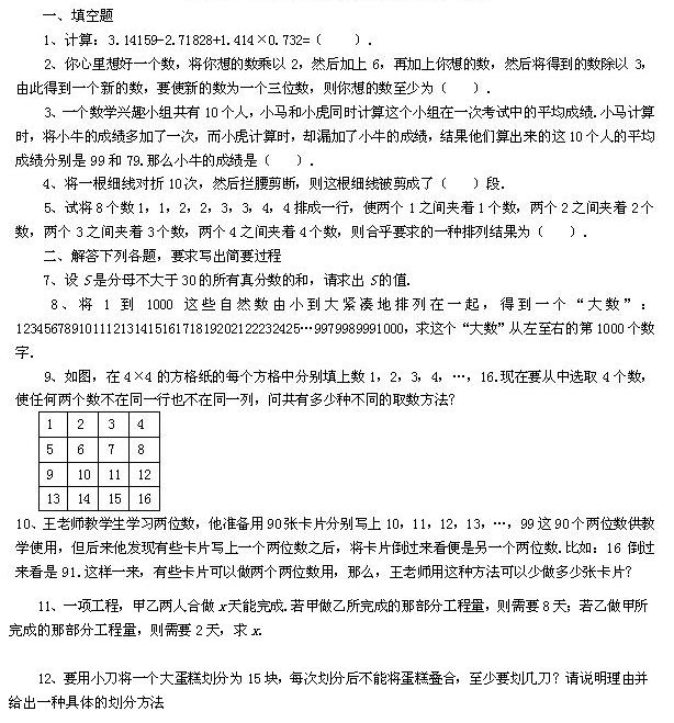2017华杯赛:决赛赛前模拟试题(2)
