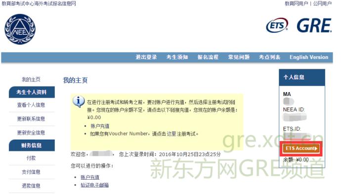 GRE官网分数查询方式调整 认证ETS账号