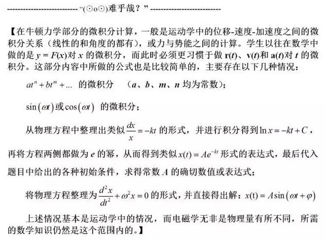 AP科目选择之物理:微积分是不是AP物理C的救命稻草