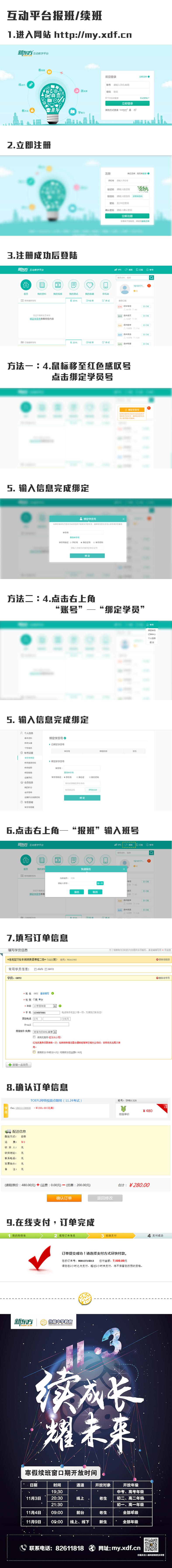新东方互动平台报班&续班流程简介(图)