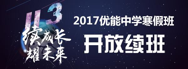 2017优能中学寒假续班开始啦(附报名流程)