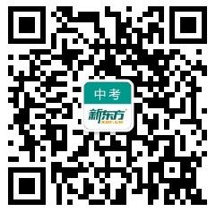 欢迎关注新东方中考网官方微信