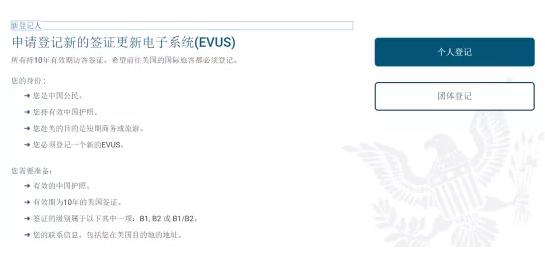 美国签证EVUS登记填写指南