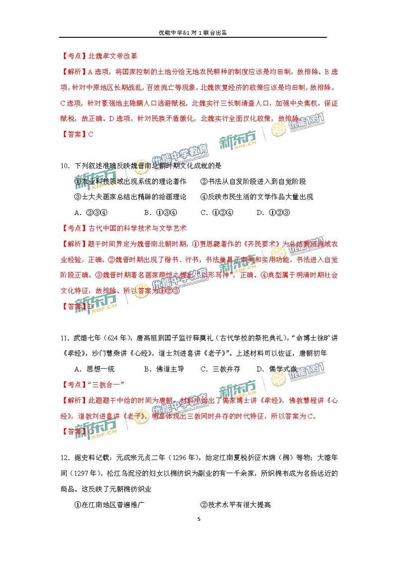 2016北京海淀高三期中考试试题及答案逐题解析(历史)