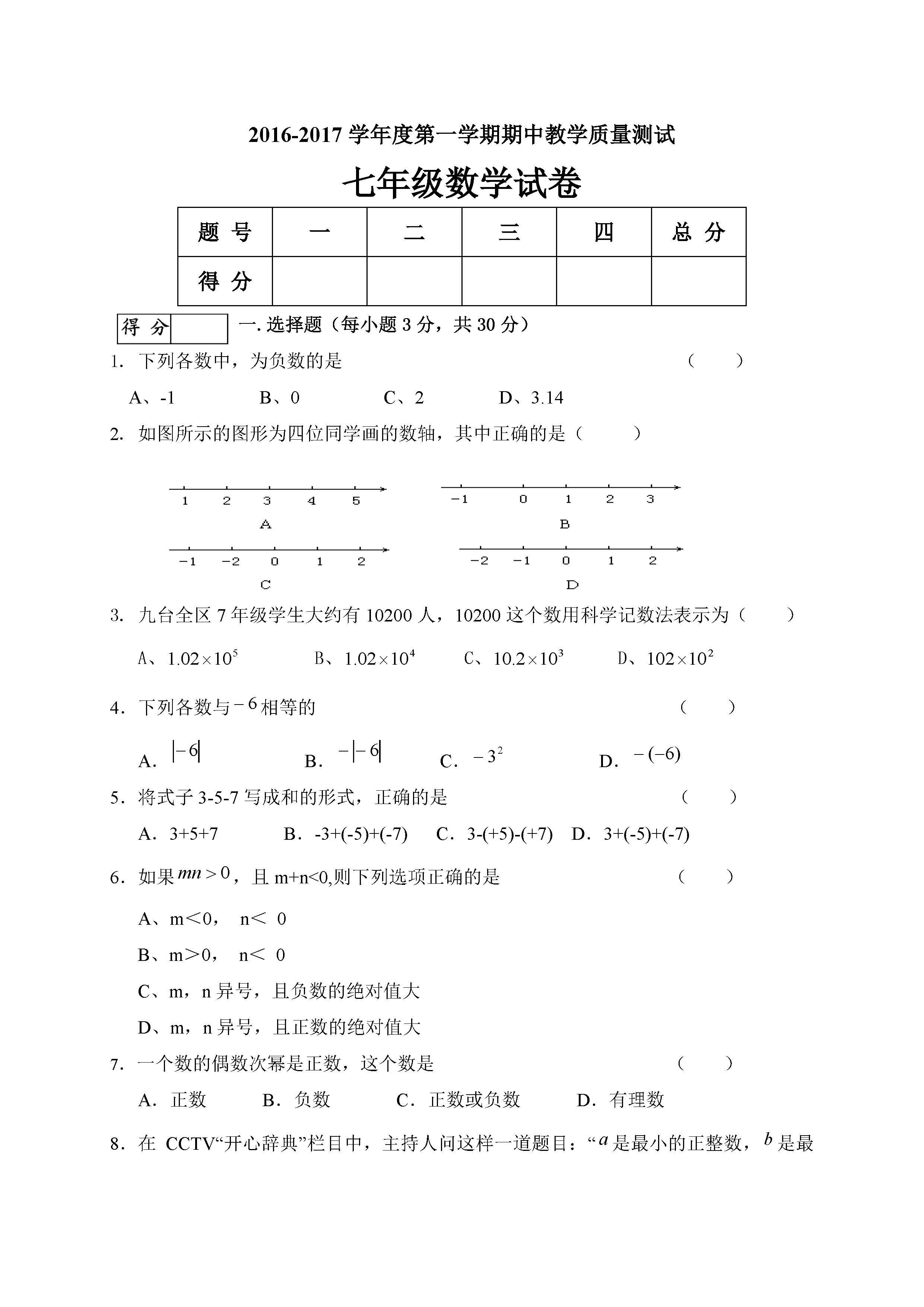 2016长春九台区七年级上期中数学质量检测试题(图片版)