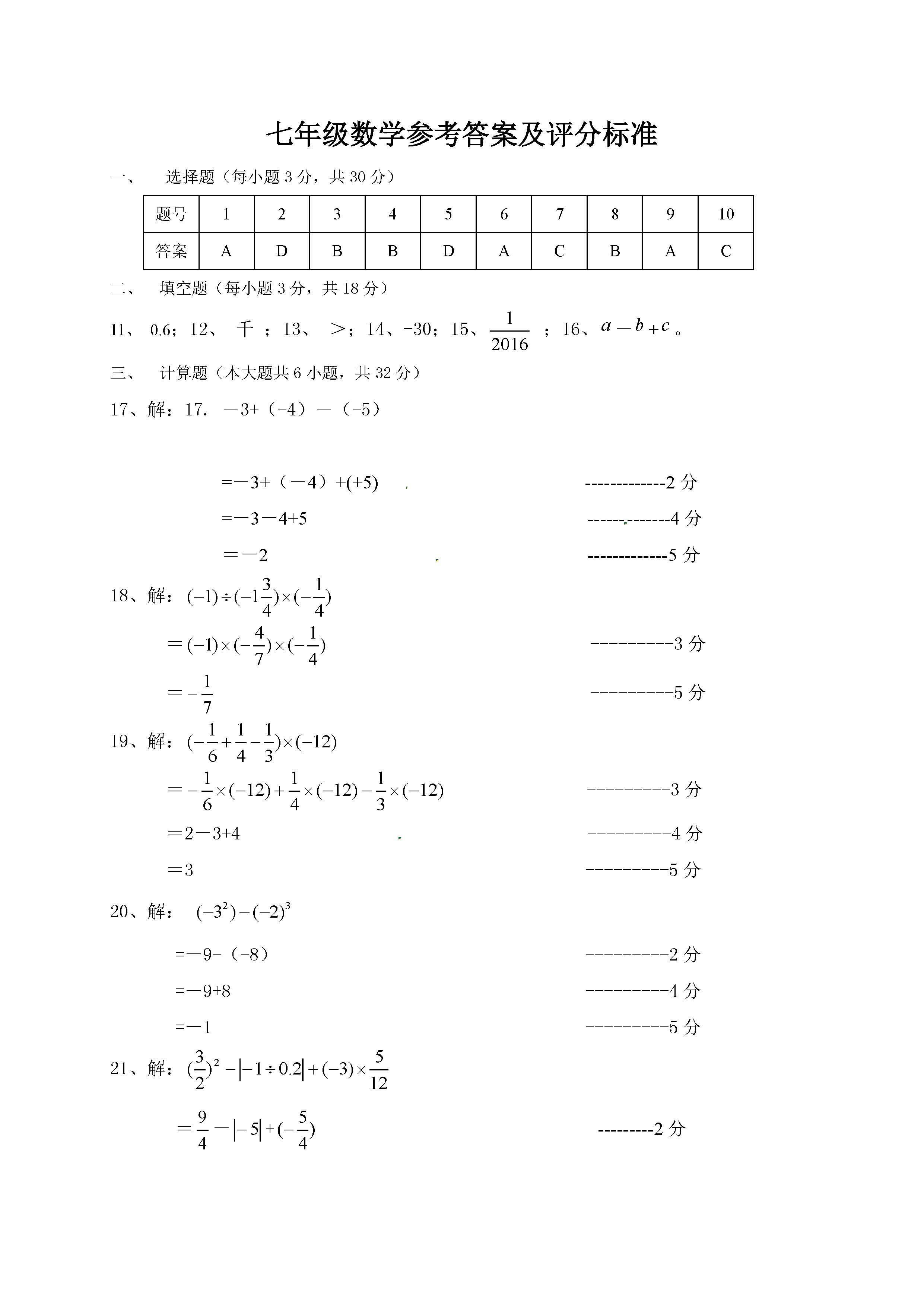 2016长春九台区七年级上期中数学质量检测参考答案(图片版)