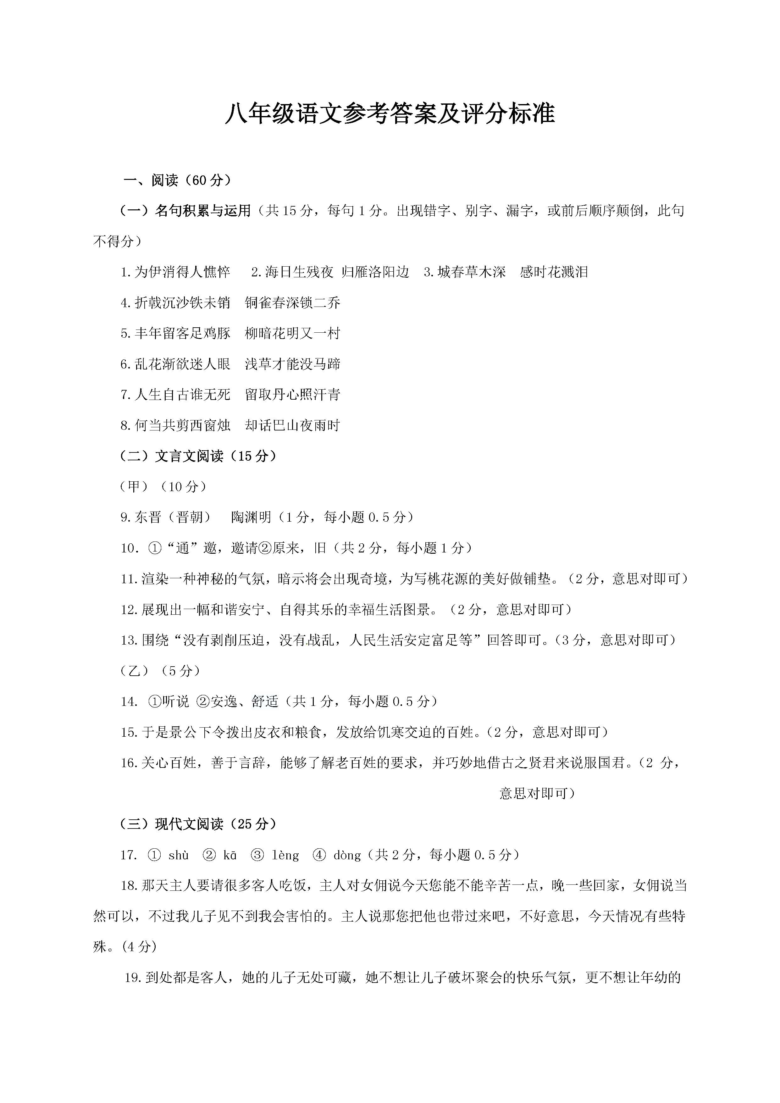 2016长春开发区八年级上期中语文质量检测参考答案(word版)