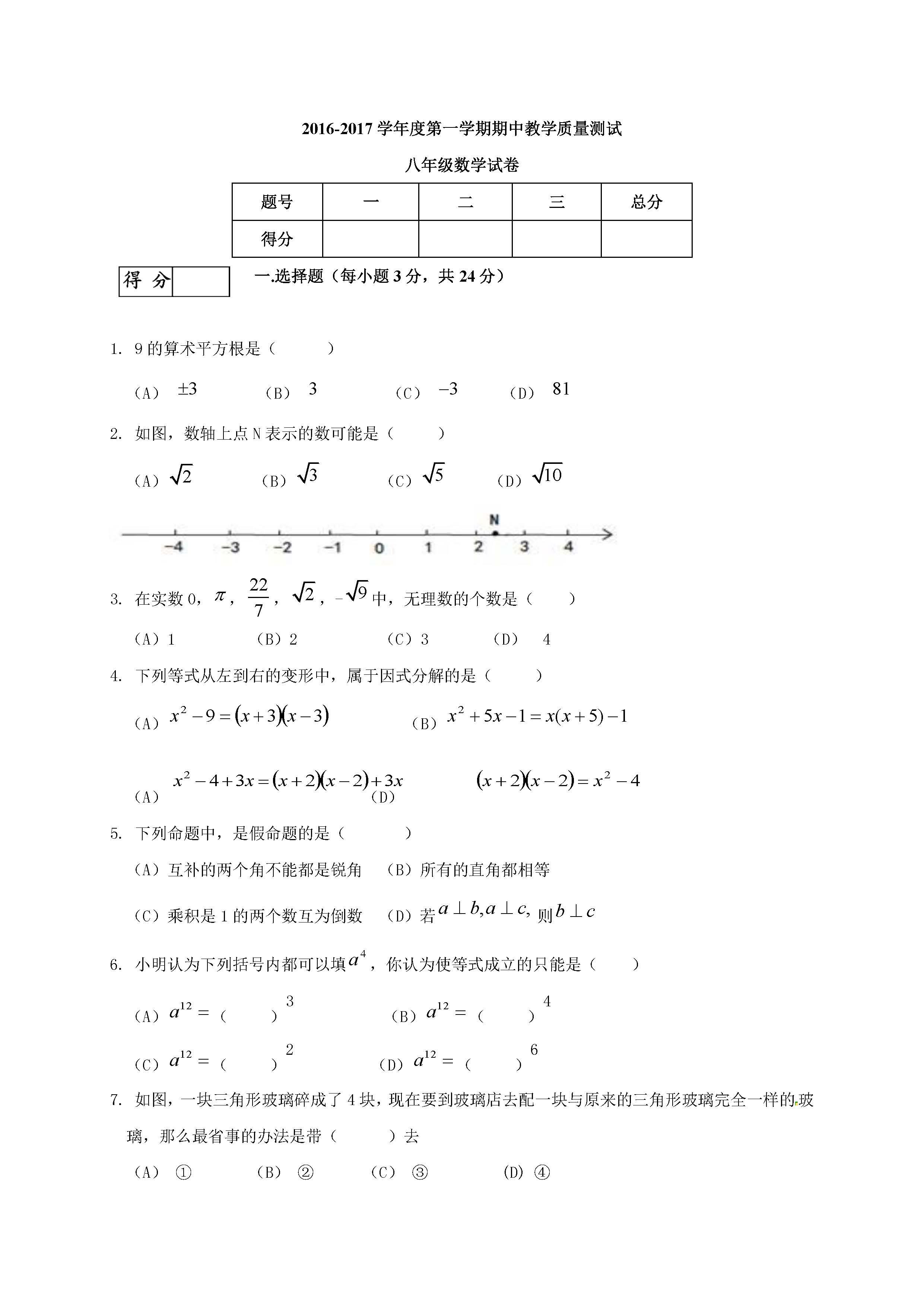 2016长春九台区八年级上期中数学质量检测试题(图片版)