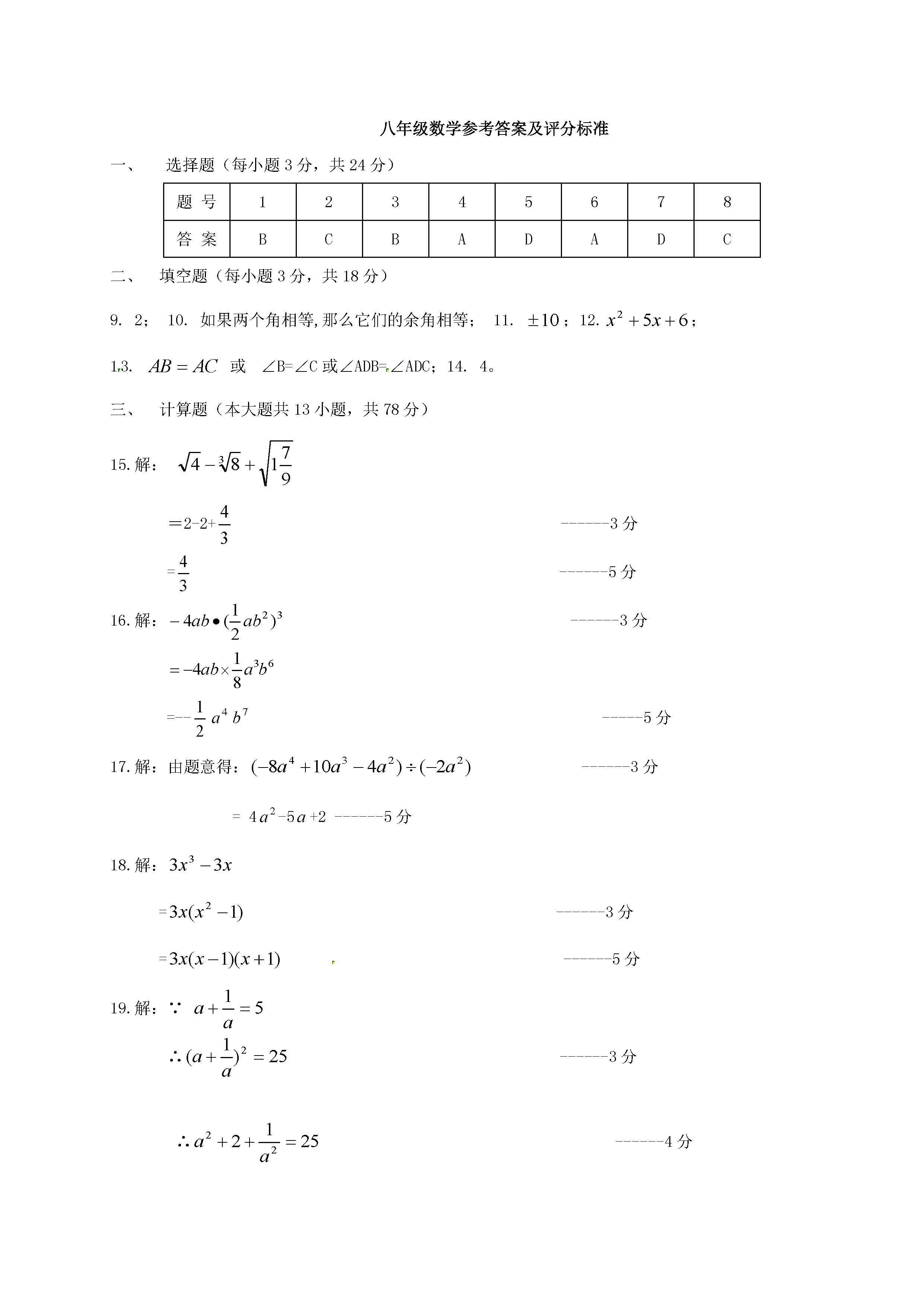 2016长春九台区八年级上期中数学质量检测参考答案(图片版)