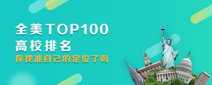 全美TOP100高校排名