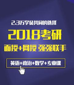 2018年吉林市考研网授入口_吉林新东方