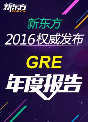 新东方独家发布GRE年度报告