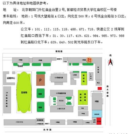 雅思口语2017年1月7日中国农业大学安排通知
