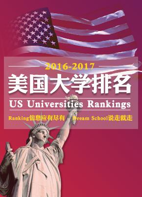 最新全美大学排名