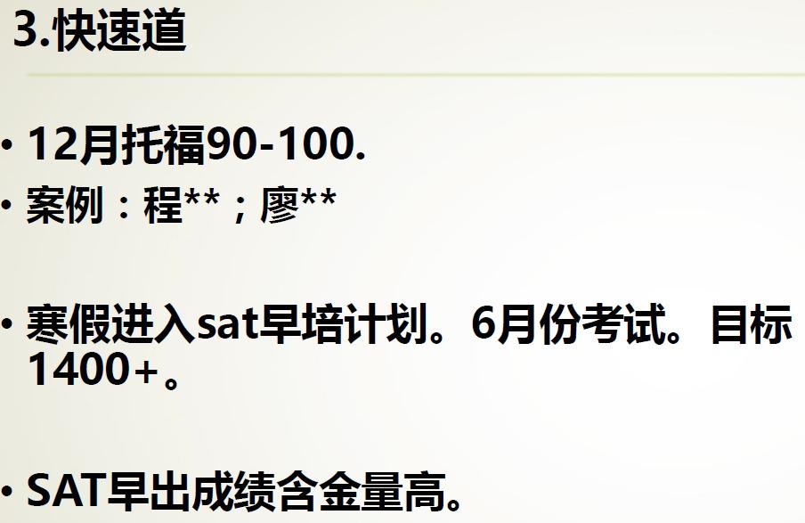 新东方史禺:新高一标化备考赛道分析