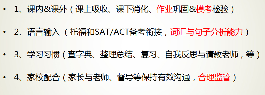 新东方张艳莉:刚准备留学 如何备战