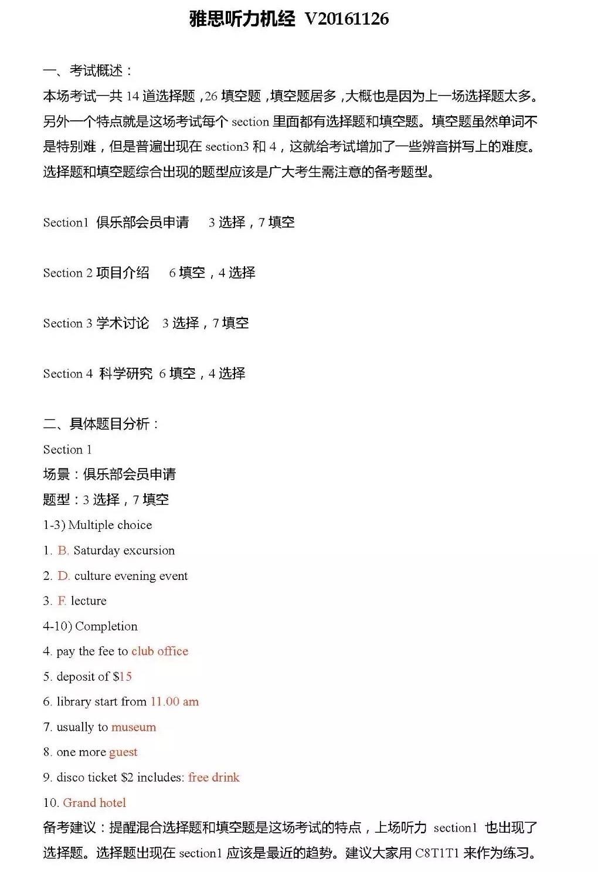 2016年11月26日雅思听力真题答案及解析(新东方版)
