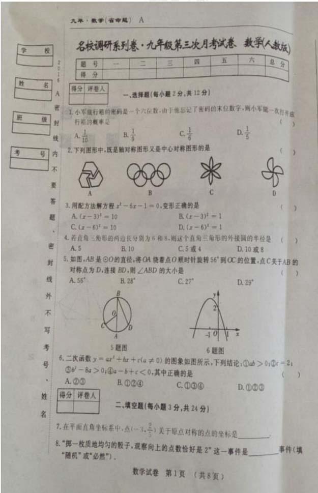 2016吉林名校调研人教版九年级第三次月考数学试题(图片版)