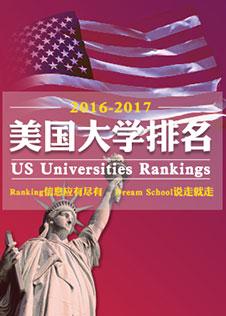 2017美国大学排名