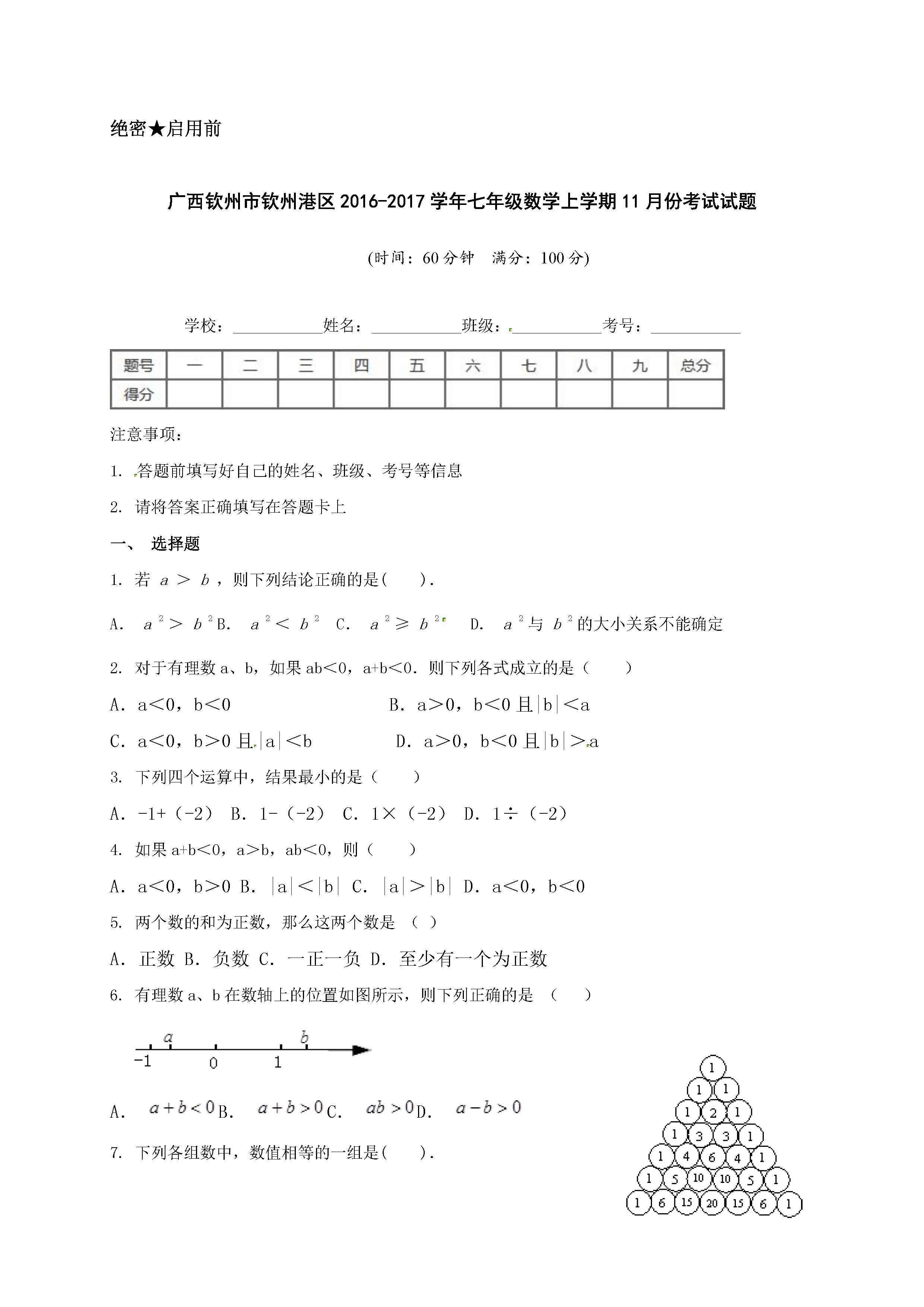 2017钦州港区七年级上11月数学月考试题(含答案)