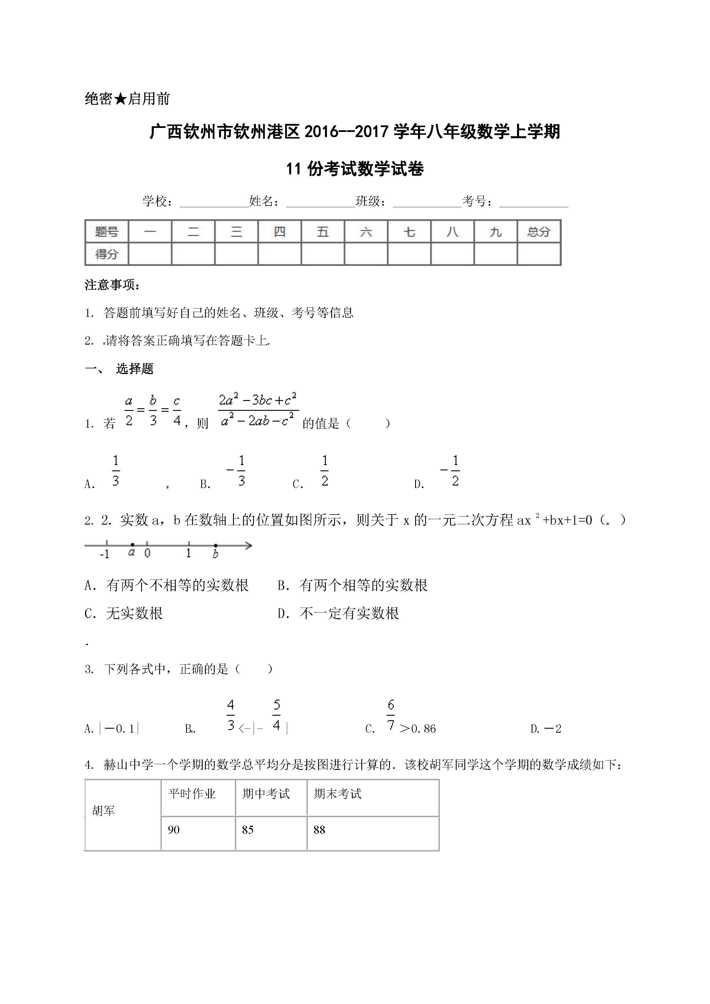 2017钦州港区八年级上11月数学月考试题(含答案)