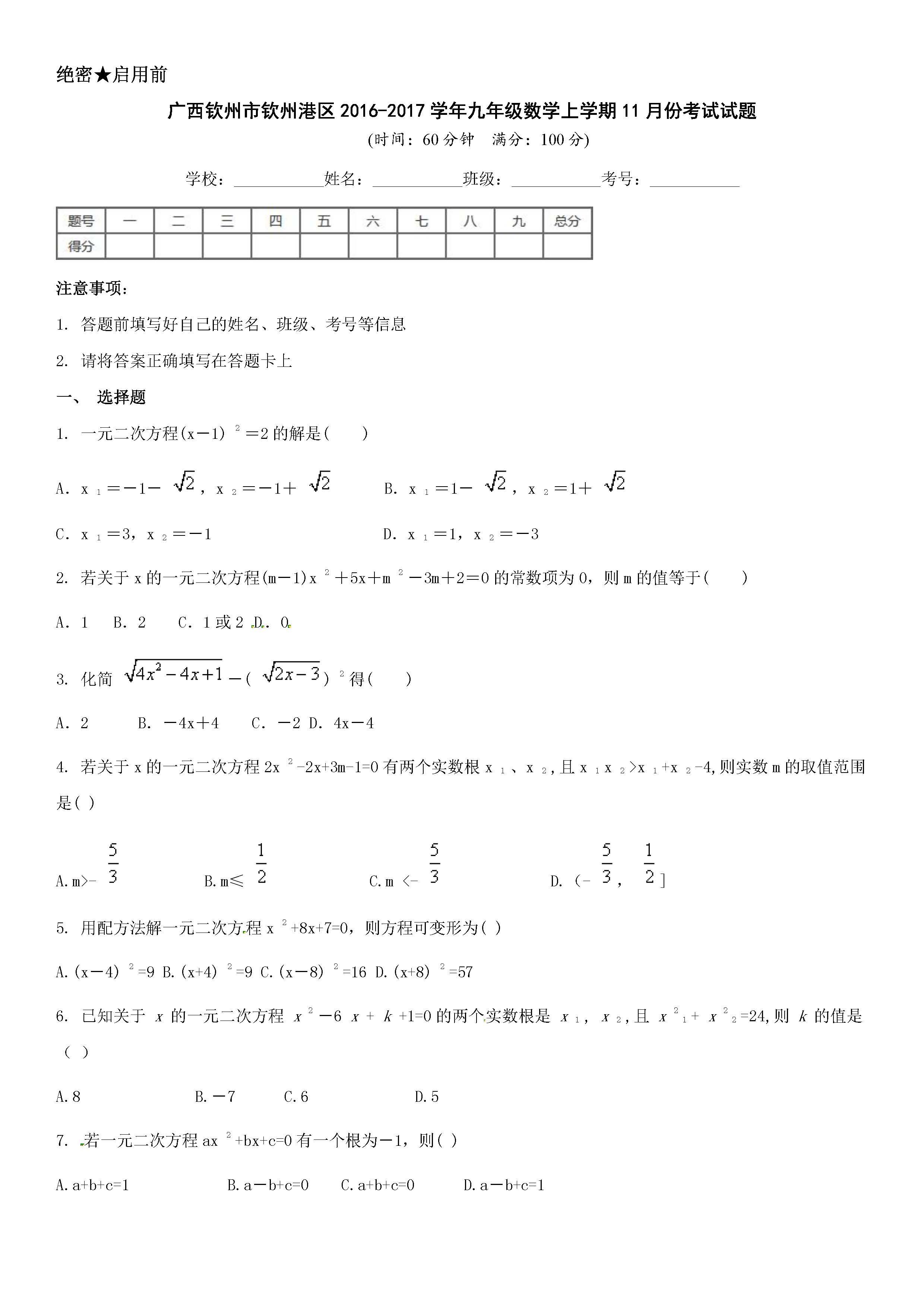 2017钦州港区九年级上11月数学月考试题(含答案)