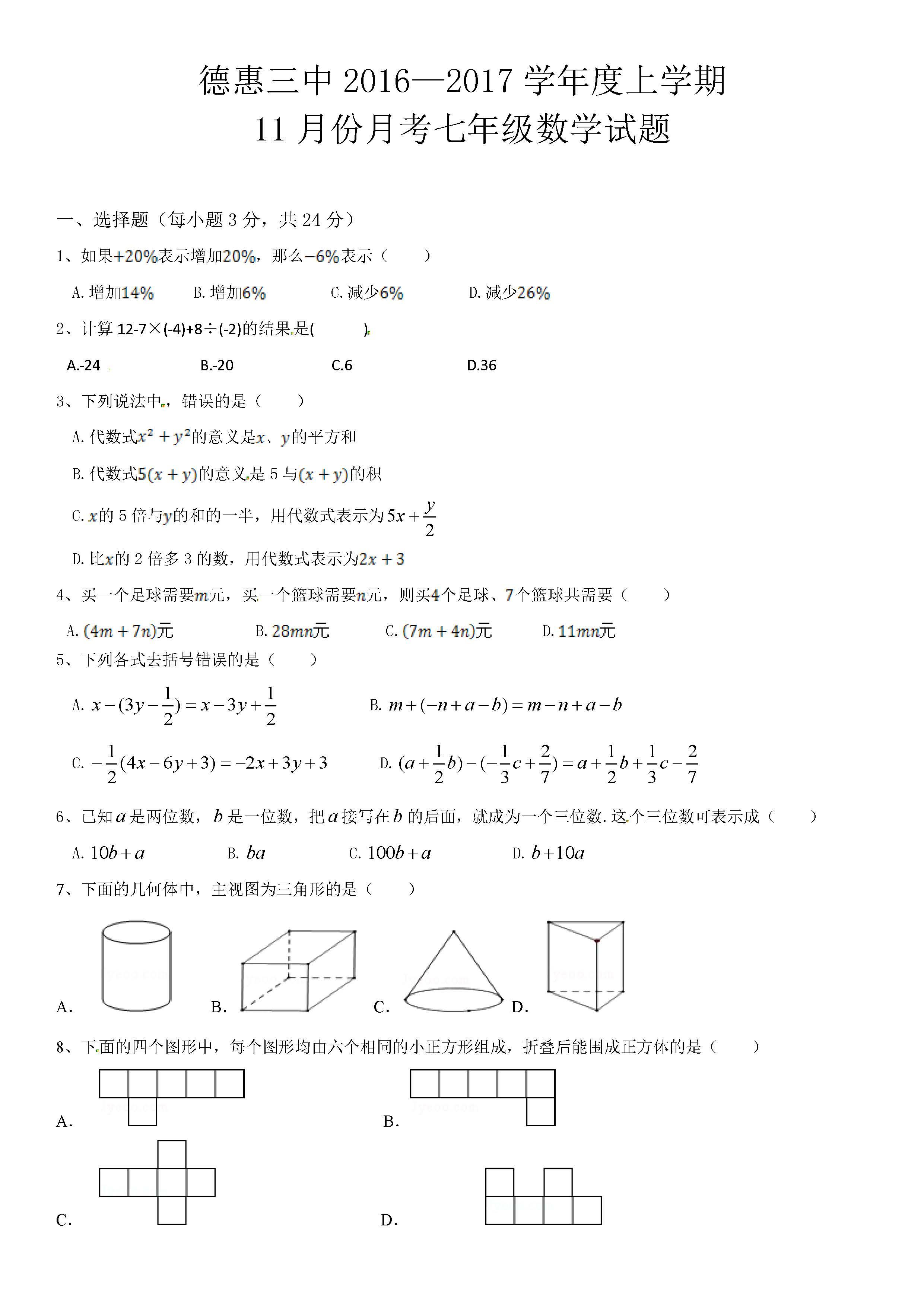 2016德惠三中七年级上11月数学月考试题(含答案)