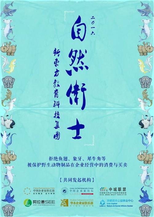 浩博网上投注官网践行企业责任 保护生态环境