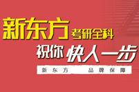 新东方2018考研