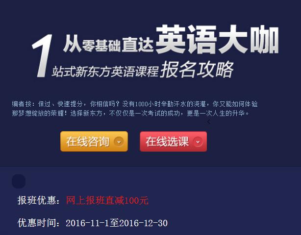 新东方深圳学校新概念英语培训报班优惠