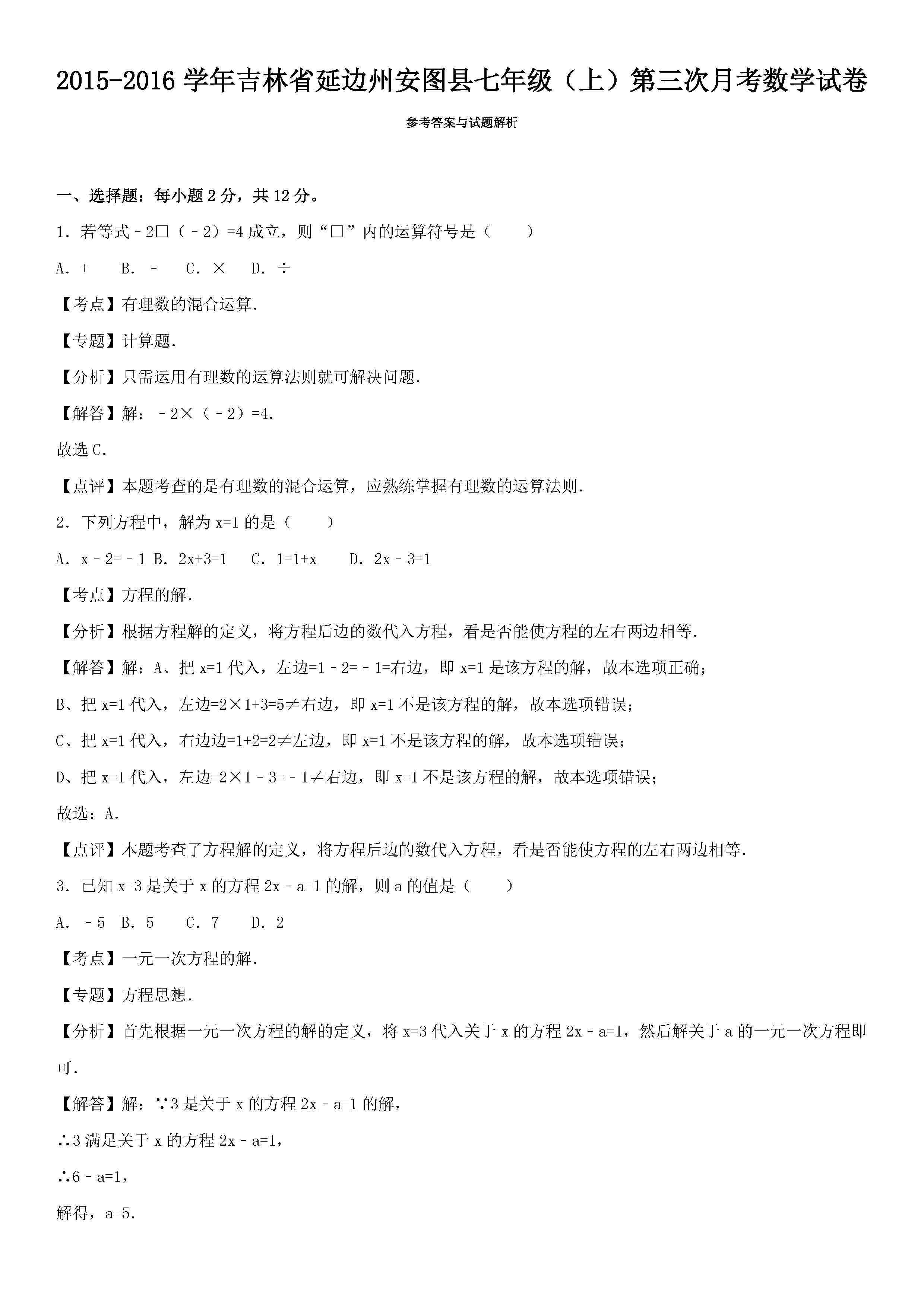2015-2016吉林延边安图县七年级上第三次月考数学试题(含答案)