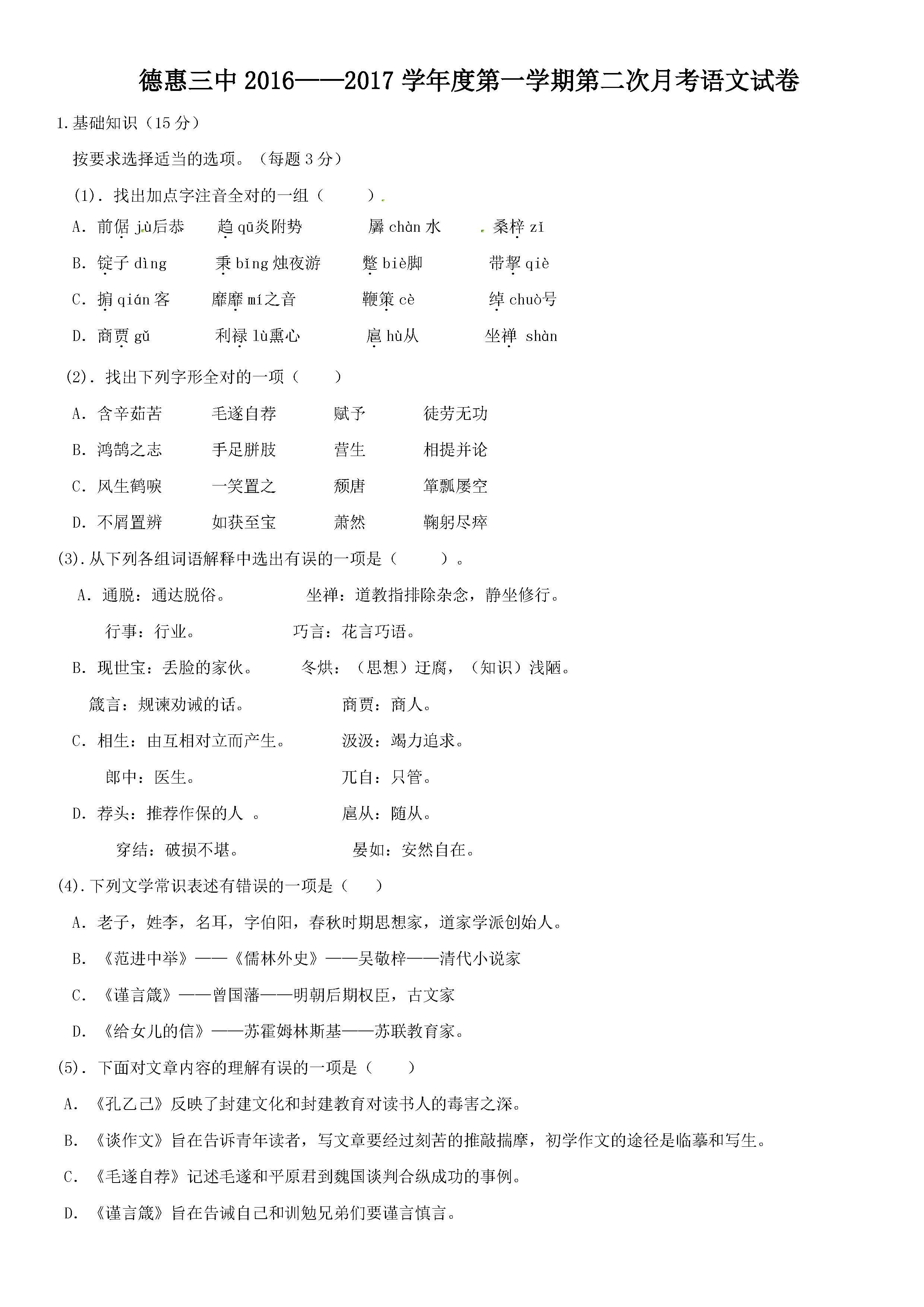 2016德惠三中八年级上11月语文月考试题(图片版)