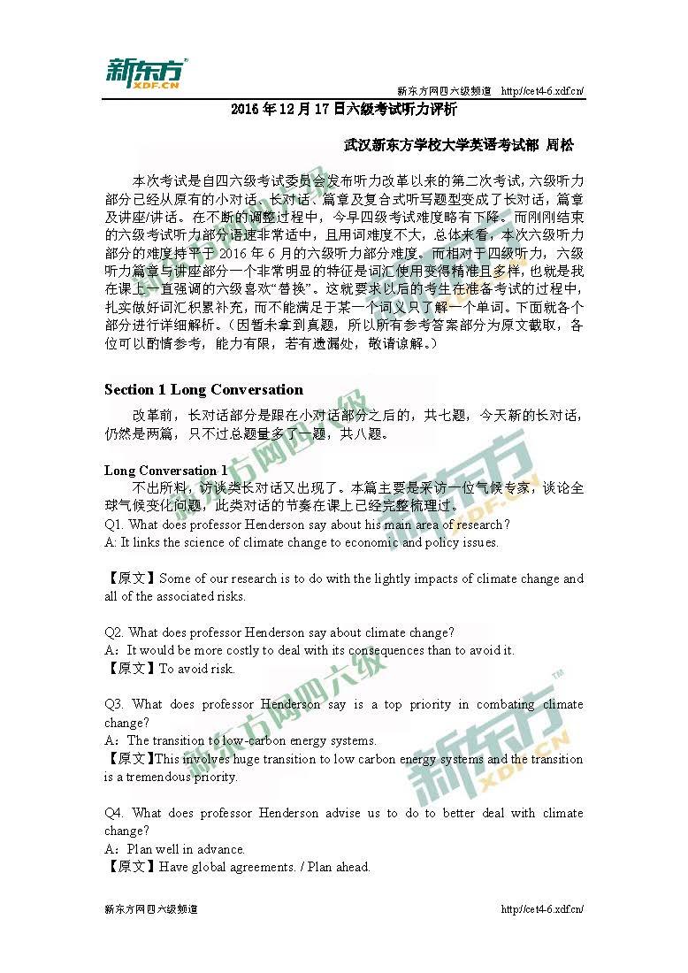 2016年12月17日六级考试听力评析(武汉新东方)