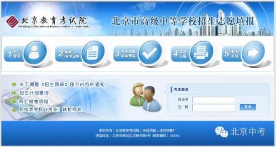 2017北京中考志愿网上填报流程解读(图)