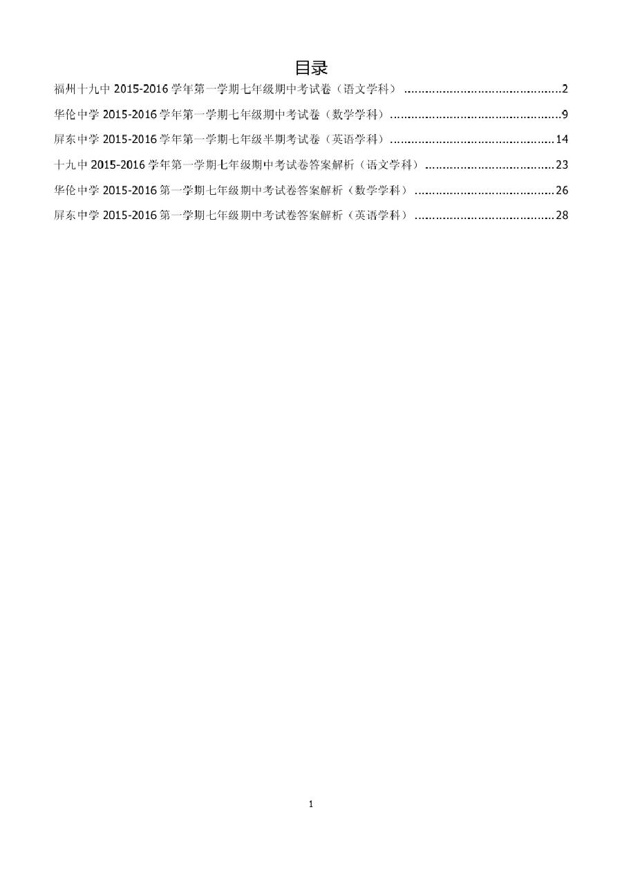 福州重點學校期中考全科試卷2015-2016學年(七年級)