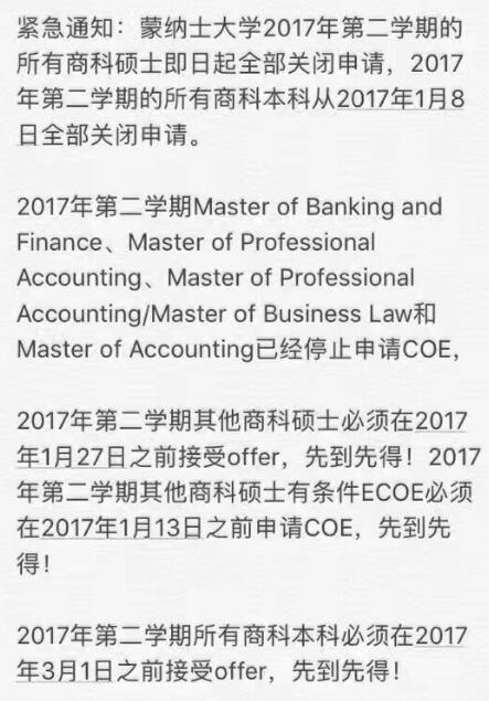蒙纳士大学2017第二学期商科硕士即日部关闭申请