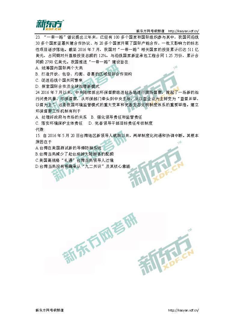 2017年考研政治真题选择题15、23、24题(新东方)