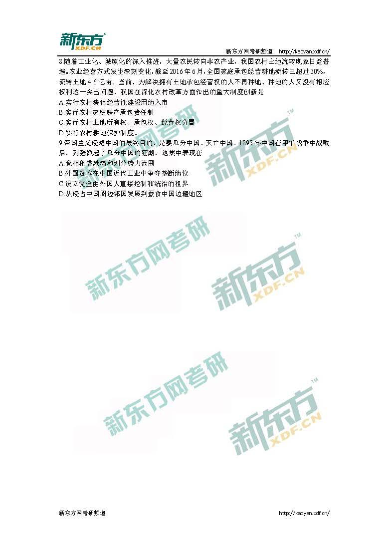 2017年考研政治真题选择题8、9题(新东方)