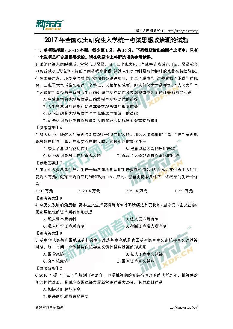 2017年考研政治真题及答案解析完整版(新东方)