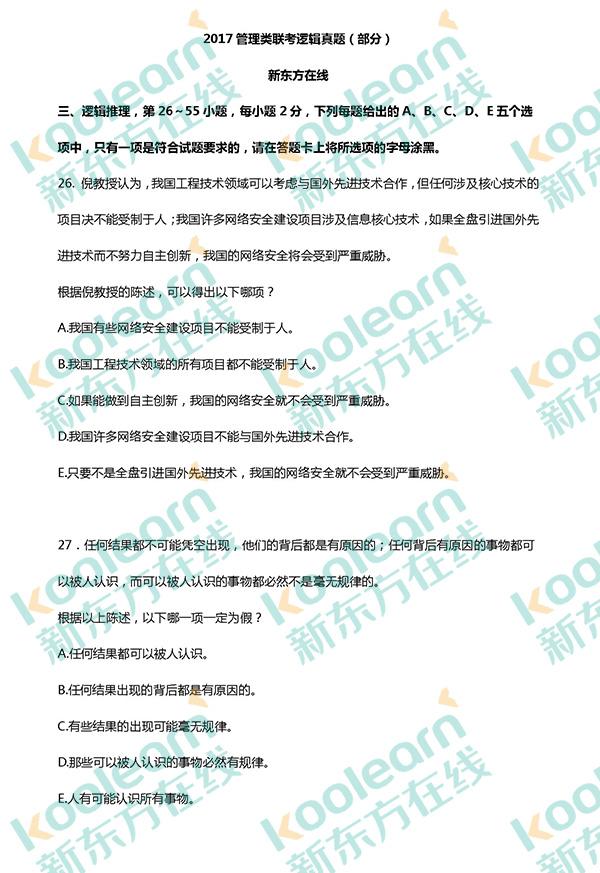 2017考研管综逻辑真题(新东方版)
