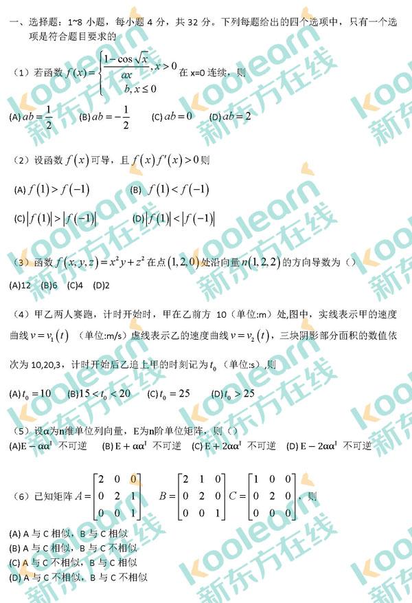 2017年考研数学一真题及答案(新东方)