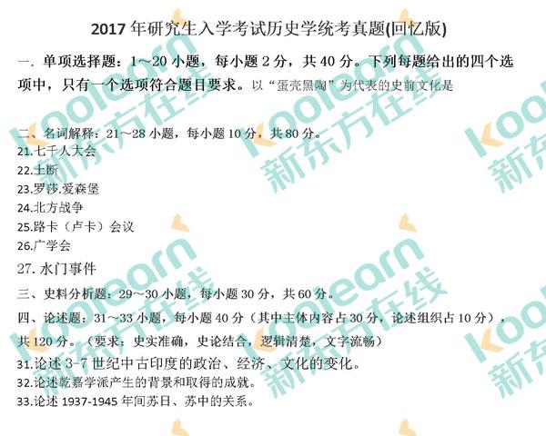 2017历史学考研真题(新东方版)