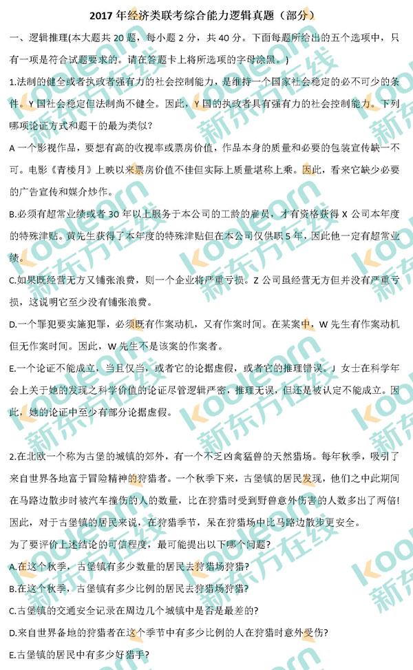 2017经济类联考逻辑真题(新东方版)